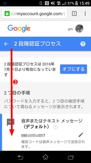 2つ目の認証をGoogleメッセージ方式に切り替える(3/10)