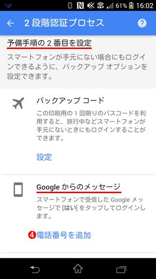 2つ目の認証をGoogleメッセージ方式に切り替える(4/10)