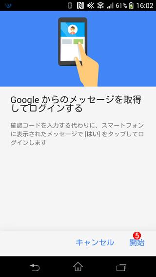 2つ目の認証をGoogleメッセージ方式に切り替える(5/10)
