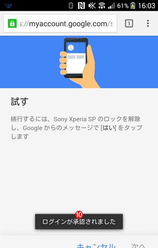 2つ目の認証をGoogleメッセージ方式に切り替える(8/10)