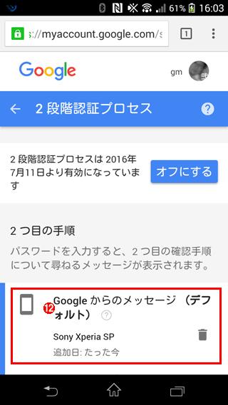 2つ目の認証をGoogleメッセージ方式に切り替える(10/10)