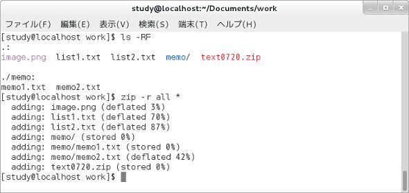 Linux基本コマンドTips(34):【 zip 】コマンド(基礎編