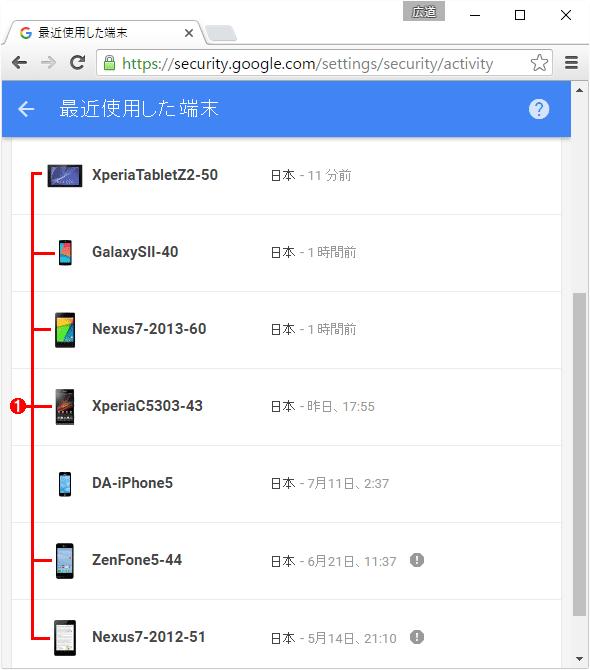 Android端末の名前を変更した後のGoogleのサービス