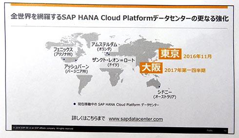 グローバルで展開している「SAP HANA Cloud Platform」データセンター