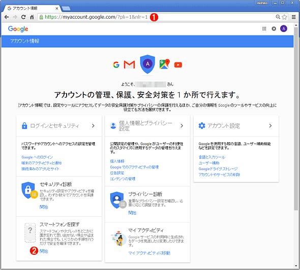 Googleアカウントの「アカウント情報」ページの画面