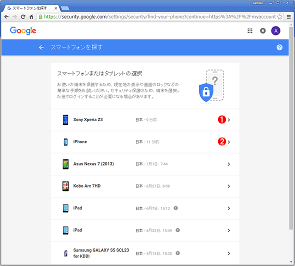 「スマートフォンを探す」画面