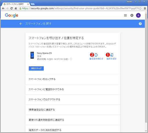 「スマートフォンを呼び出す / 位置を特定する」の画面