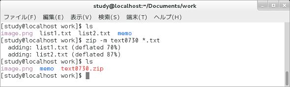 画面1 「*.txt」を「text0730.zip」に圧縮すると、元の「*.txt」は削除される