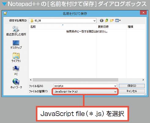 Notepad++の[名前を付けて保存]ダイアログボックス