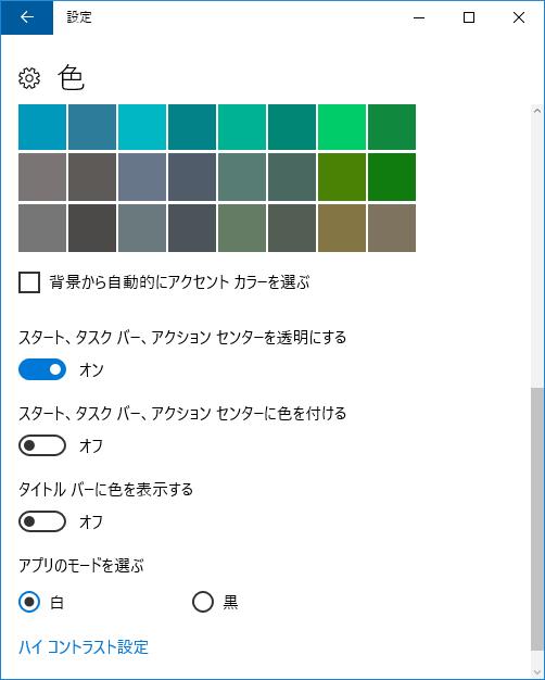 ■標準カラーの「白」