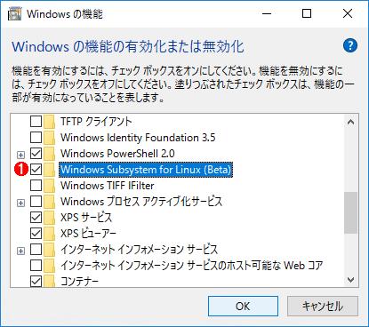 WSL機能の追加(3)