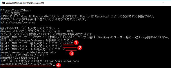bashのインストール(2)