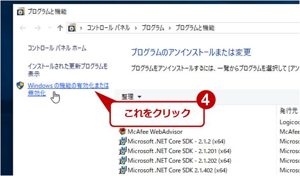 Windowsの機能を追加する