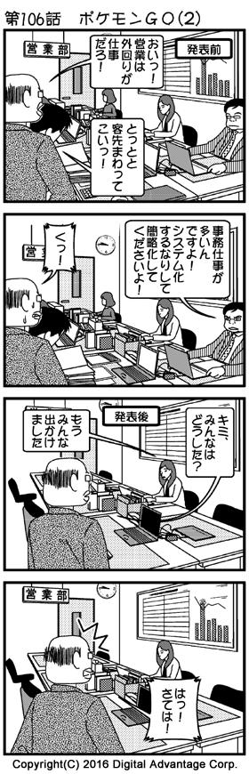 がんばれ!アドミンくん 第517話 ポケモンGO(2) (1)時はポケモンGO発表前。舞台はアドミンくんの会社の営業部。壁の時計は9時45分を指している。外回りするのが営業の仕事なのに、営業スタッフは自分の机でパソコンに向かって何か事務作業中。それを見た黒岩部長が営業スタッフを叱った。 黒岩「おいっ! 営業は外回りが仕事だろ!」「とっとと客先まわってこいっ!」 (2)黒岩部長に反論する営業部員。痛いところを突かれた部長。 営業部員「事務仕事が多いんですよ! システム化するなりして簡略化してくださいよ!」 黒岩「くっ!」 (3)そしてポケモンGO発表後の営業部。壁の時計は同じく9時45分を指している。黒岩部長が営業部を見に来たところ、オフィスはガランとして、電話番のOL以外、営業スタッフは誰もいない。その変わりように驚き、OLに何が起こったのか聞く黒岩部長。 黒岩「キミ、みんなはどうした?」 OL「もうみんな出かけました」 (4)それは感心、と思いながらも、あまりに変わりようが納得できずにいた黒岩部長。ちょっと考えて、みんなポケモンGOをプレイしに出かけているんじゃないかと気付いた。 黒岩「はっ! さては!」