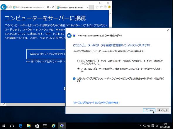 Informática Windows Server 2016 Essentials