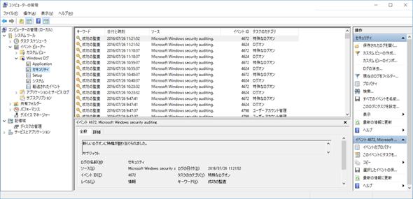 図1 Windowsのイベントログの例