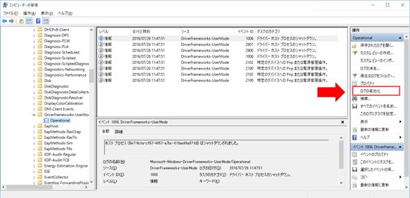 Windowsの「ログの有効化」