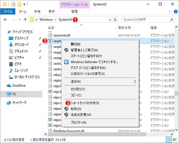rasphone.exeのショートカットを作成する(1)