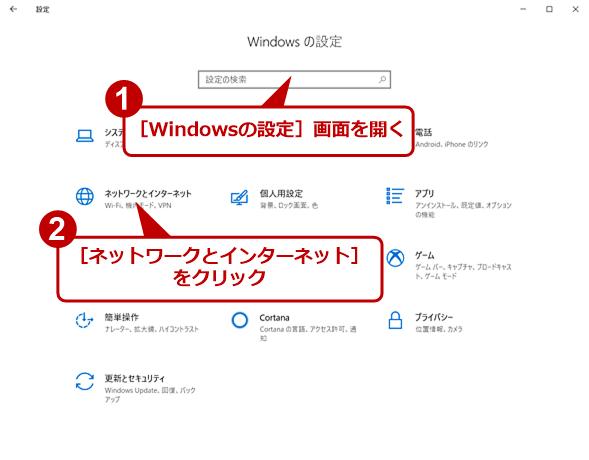 Windows 10でVPN接続の設定を行う(1)