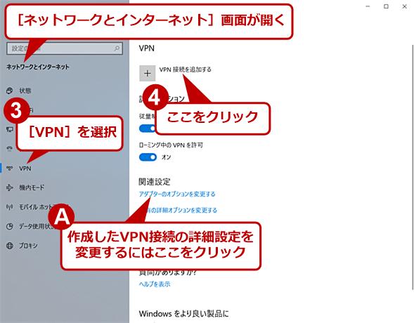 Windows 10でVPN接続の設定を行う(2)