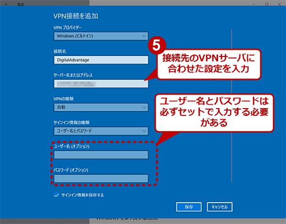 Windows 10でVPN接続の設定を行う(3)