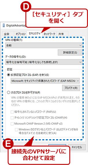 追加した[<VPN接続名>のプロパティ]画面