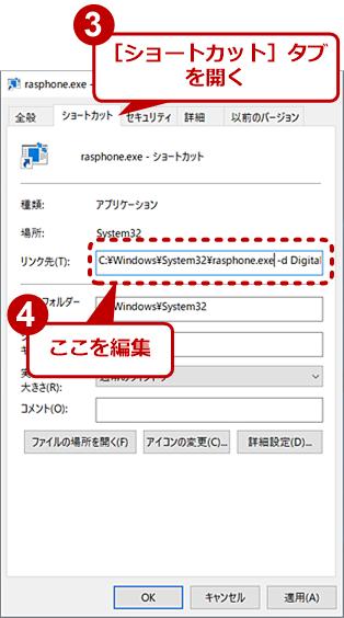 rasphone.exeのショートカットを作成する(3)