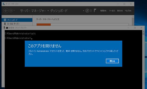 Windows 10の新しい「電卓」と「ビルトインAdministrator」に見る ...