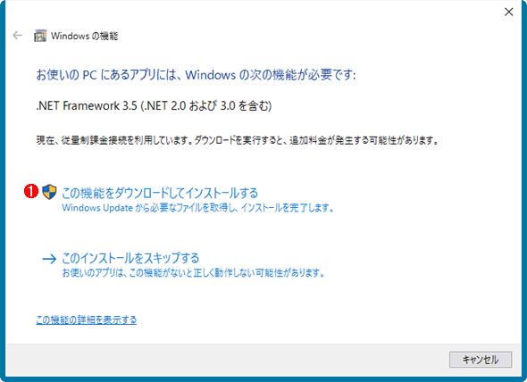 .NET Framework 3.5のインストールを要求するインストールウィザード