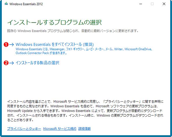 Windows Essentials 2012のインストールウィザード