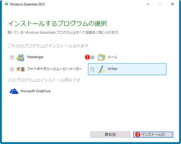 [インストールするプログラムの選択]画面