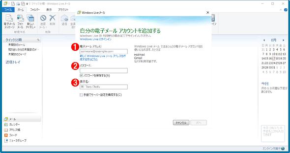 Windows Liveメールの[電子メール アカウントを追加する]ウィザード(1)