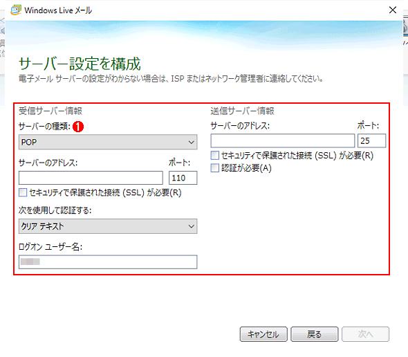 Windows Liveメールの[電子メール アカウントを追加する]ウィザード(2)