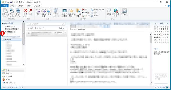 Windows Liveメールの画面