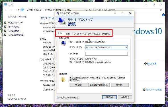 Windows 10のリモートデスクトップ接続から消えた「プログラム ...