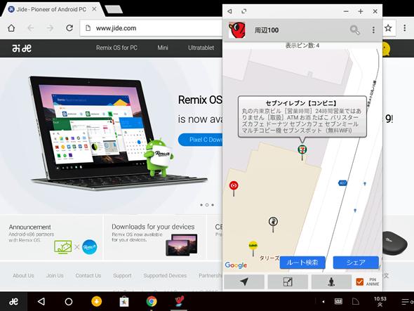 Remix OSの画面