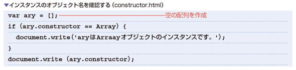 インスタンスのオブジェクト名を確認する(constructor.html)