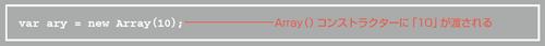 Array()コンストラクターに「10」が渡される