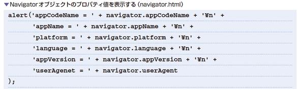 Navigatorオブジェクトのプロパティ値を表示する(navigator.html)