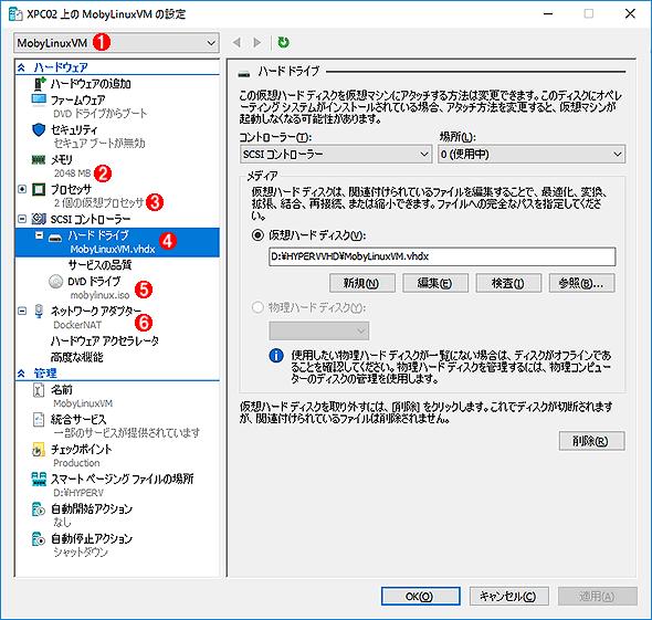 Docker for Windowsがインストールした仮想マシンの設定画面
