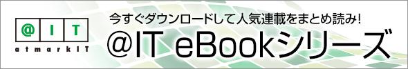 今すぐダウンロードして人気連載をまとめ読み! @IT eBookシリーズ