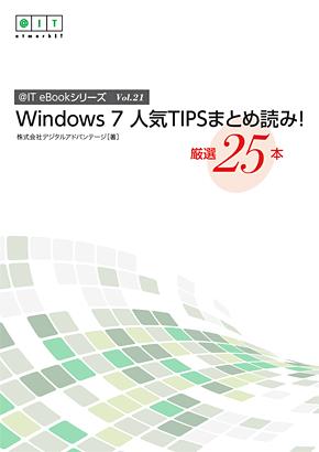@IT eBookシリーズ Vol.21『Windows 7 人気TIPSまとめ読み! —厳選25本—』