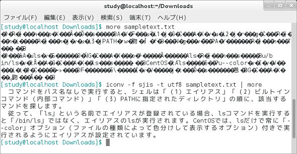 画面1 シフトJISで書かれていたため文字化けして表示できなかったテキストファイルを、iconvコマンドでUTF,8にしたら表示できた