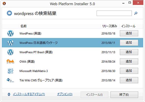 WindowsにインストールできるWordPress
