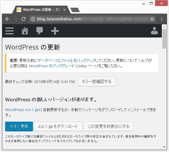 WordPress本体の更新版の通知