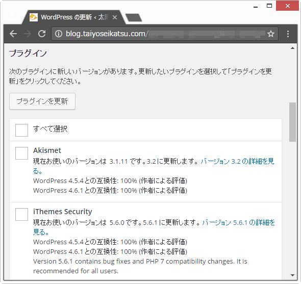 組み込まれているプラグインの更新版の通知