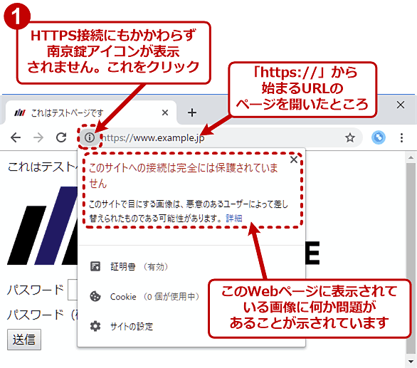 Chromeで「https://〜」のWebページなのに南京錠アイコンが表示されない例