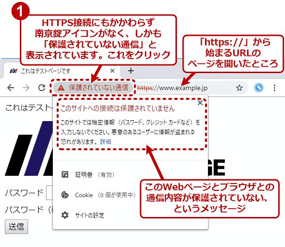 Chromeで「https://〜」のWebページなのに「保護されていない通信」と表示される例