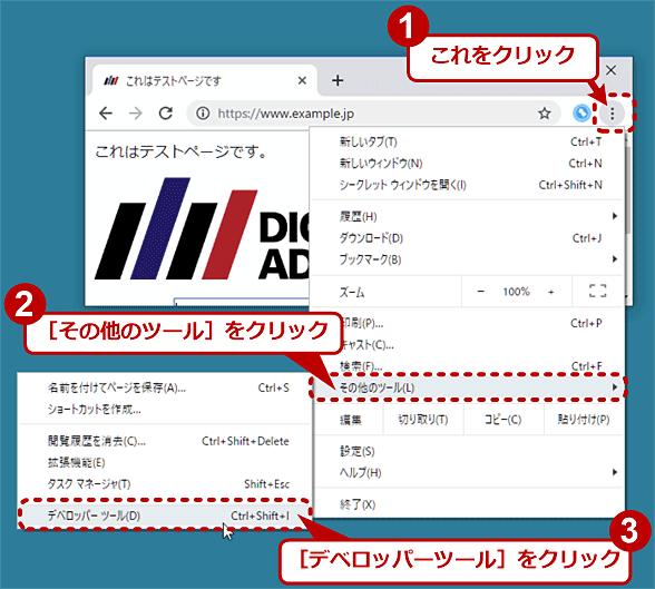 Chromeのデベロッパーツールで「安全」ではない要素を見つける(1/6)