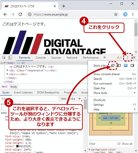 Chromeのデベロッパーツールで「安全」ではない要素を見つける(2/6)